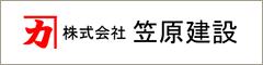 株式会社 笠原建設